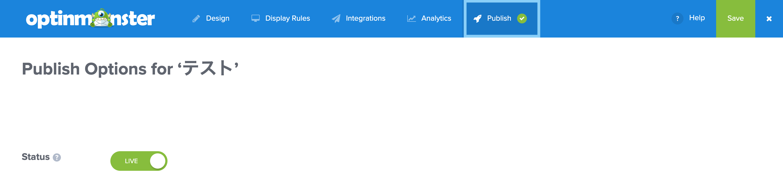 OptinMonsterで作成したポップアップを公開する