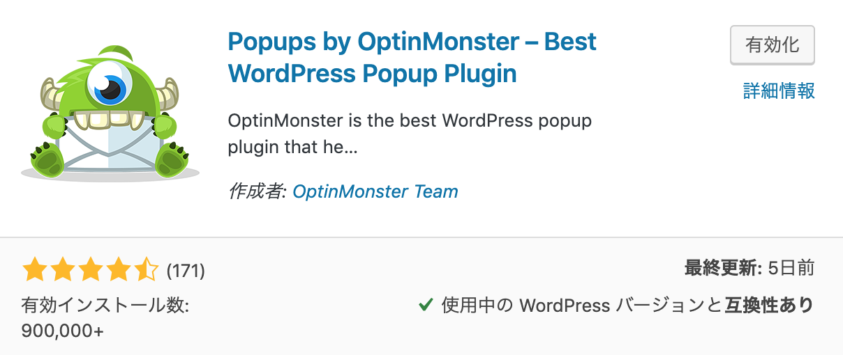 Popups by OptinMonster – Best WordPress Popup Plugin プラグイン