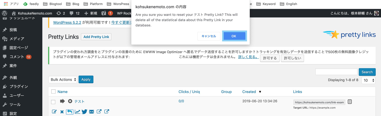 Pretty Linksで作成したリンクの統計情報を削除する方法
