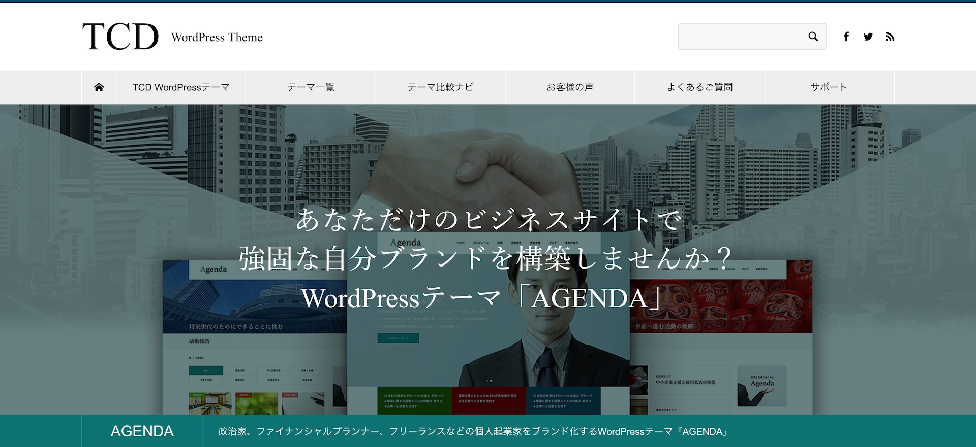 TCD WordPress テーマ