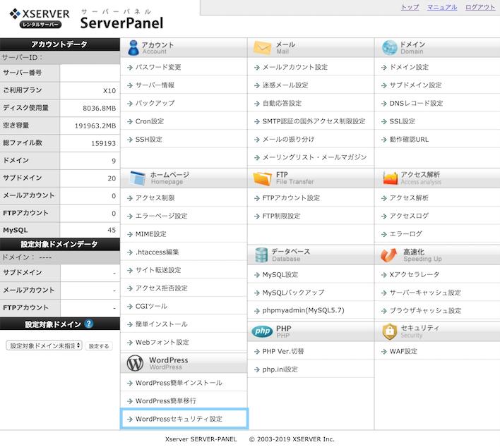 エックスサーバー WordPressセキュリティ設定