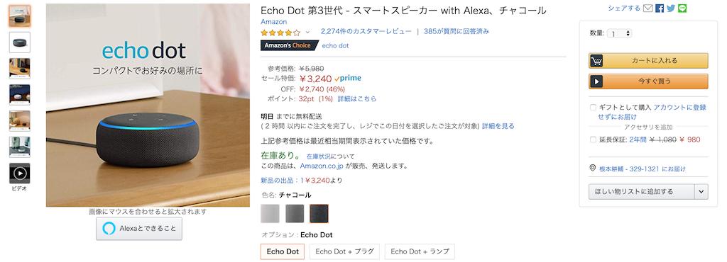 レーティングの事例 Amazon