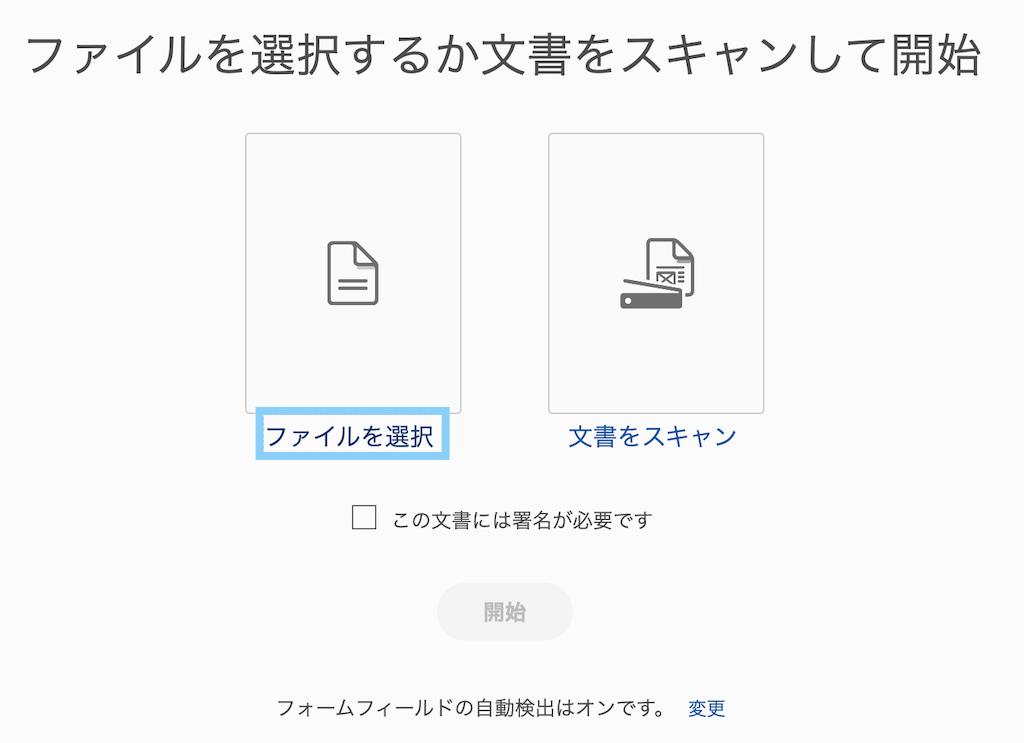 Adobe Acrobatで「ファイルを選択」