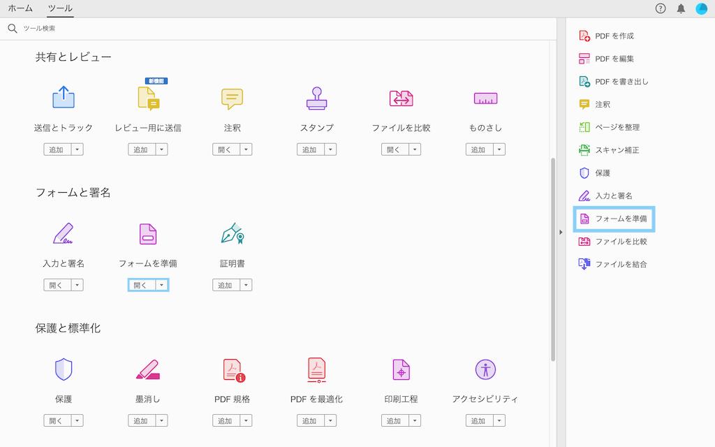 Adobe Acrobatの「ツール」から「フォームを準備」