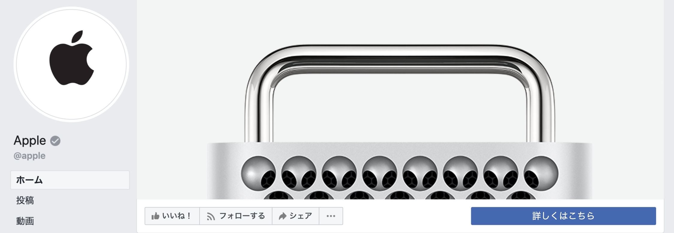 Apple Facebookページ