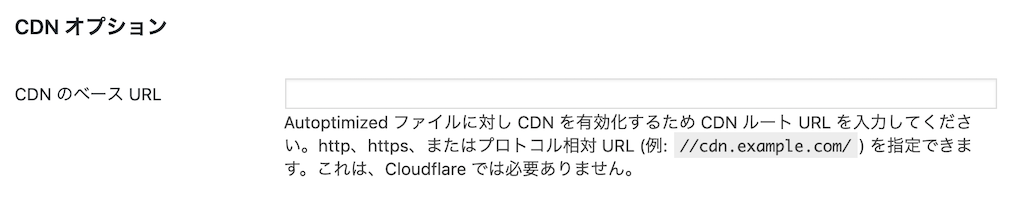 AutoptimizeのCDN オプション