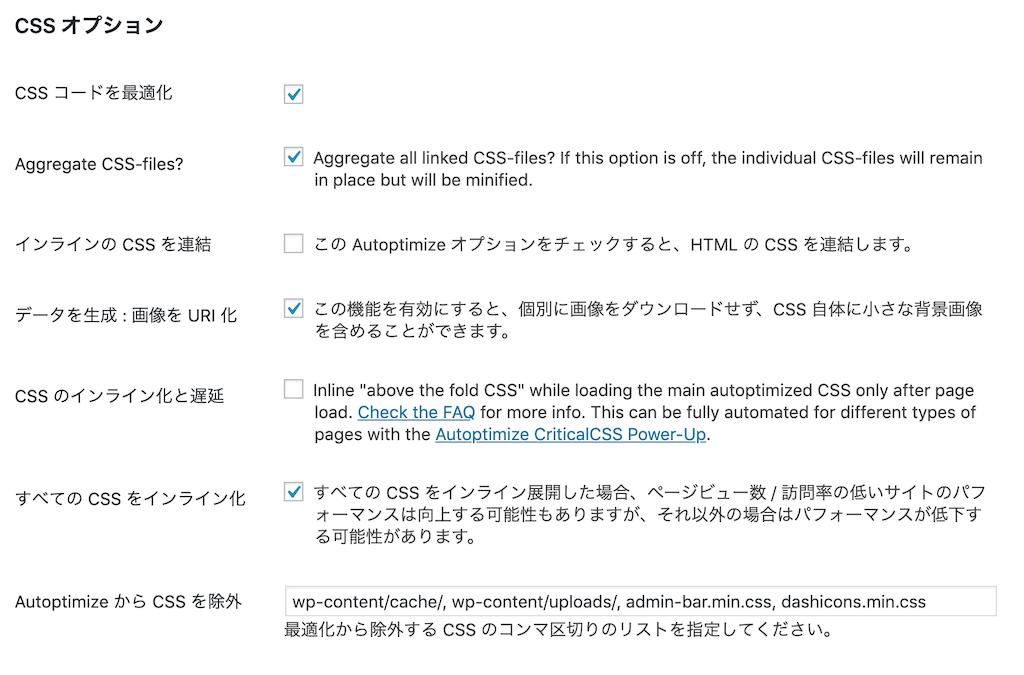 AutoptimizeのCSS オプション