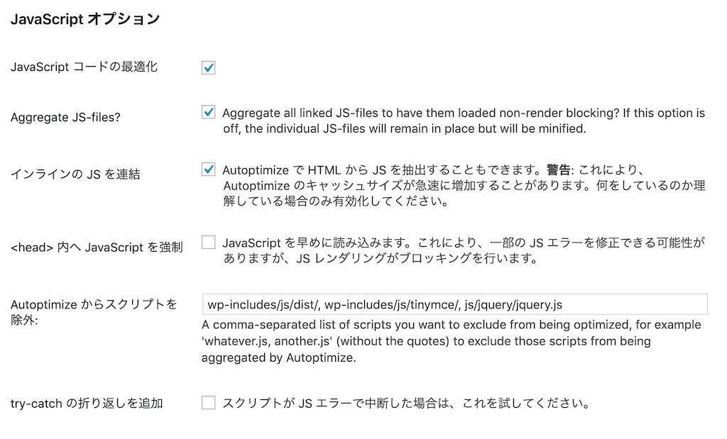 AutoptimizeのJavaScript オプション