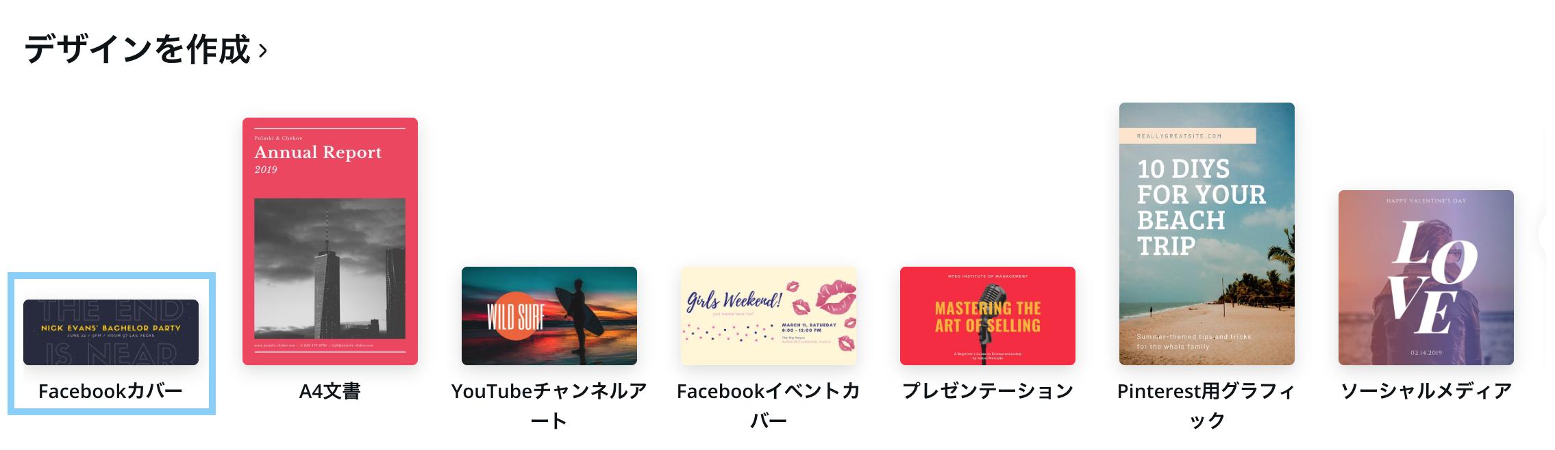 Canva Faceboookのカバー画像