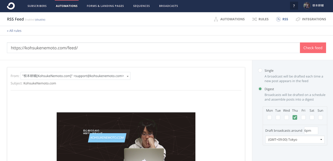 ConvertKit ブログ更新通知