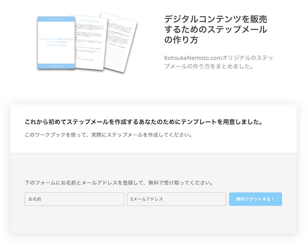 ConvertKit ランディングページ