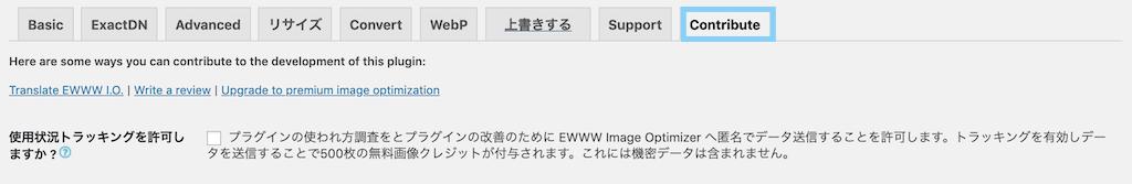 EWWW Image OptimizerのContribute