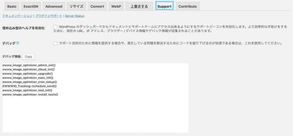 EWWW Image OptimizerのSupport