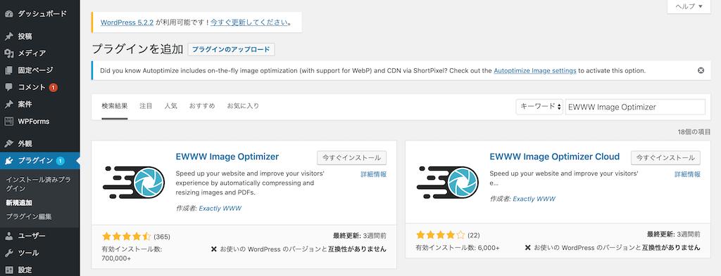 EWWW Image Optimizerを検索する