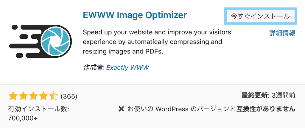 EWWW Image Optimizerプラグイン