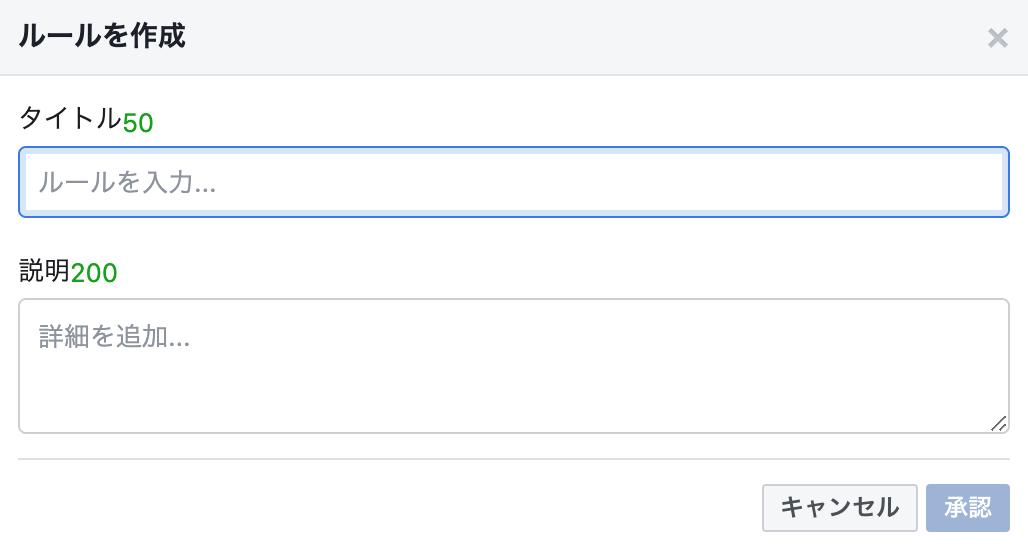 Facebookグループでカスタムルールを設定する