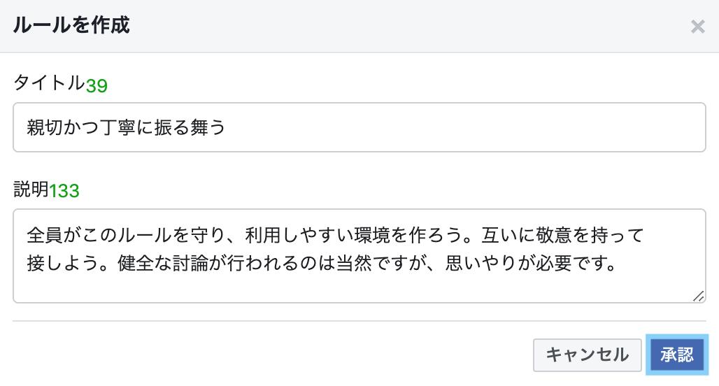 Facebookグループでデフォルトのルールを設定する