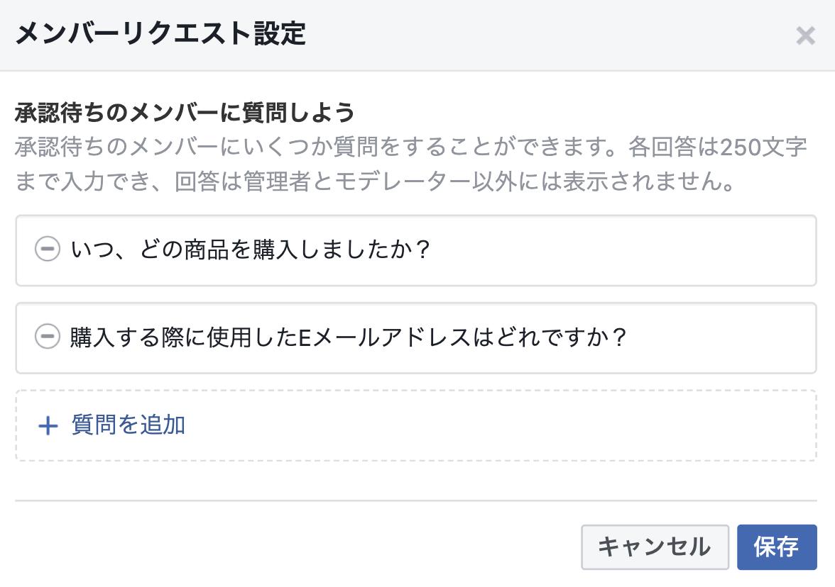 Facebookグループでメンバーを招待する際の質問を設定する