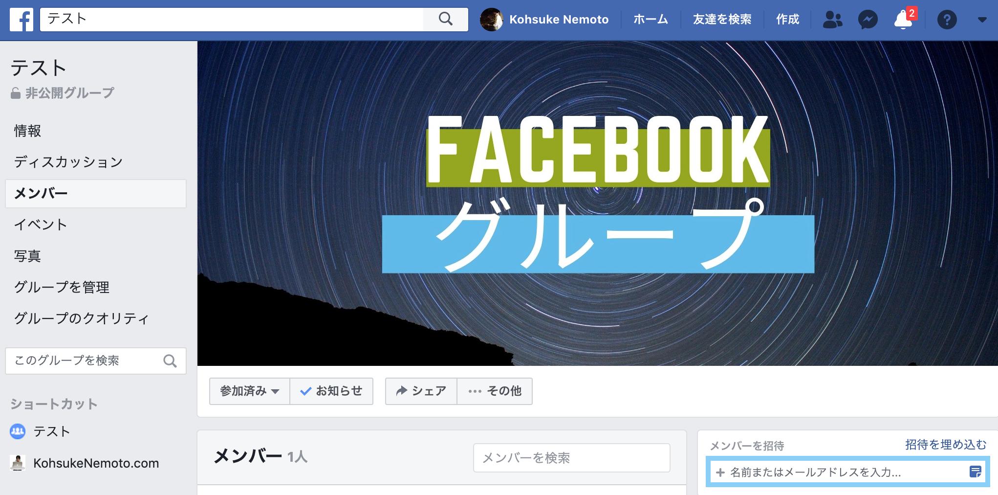Facebookグループに友達を手動で追加する