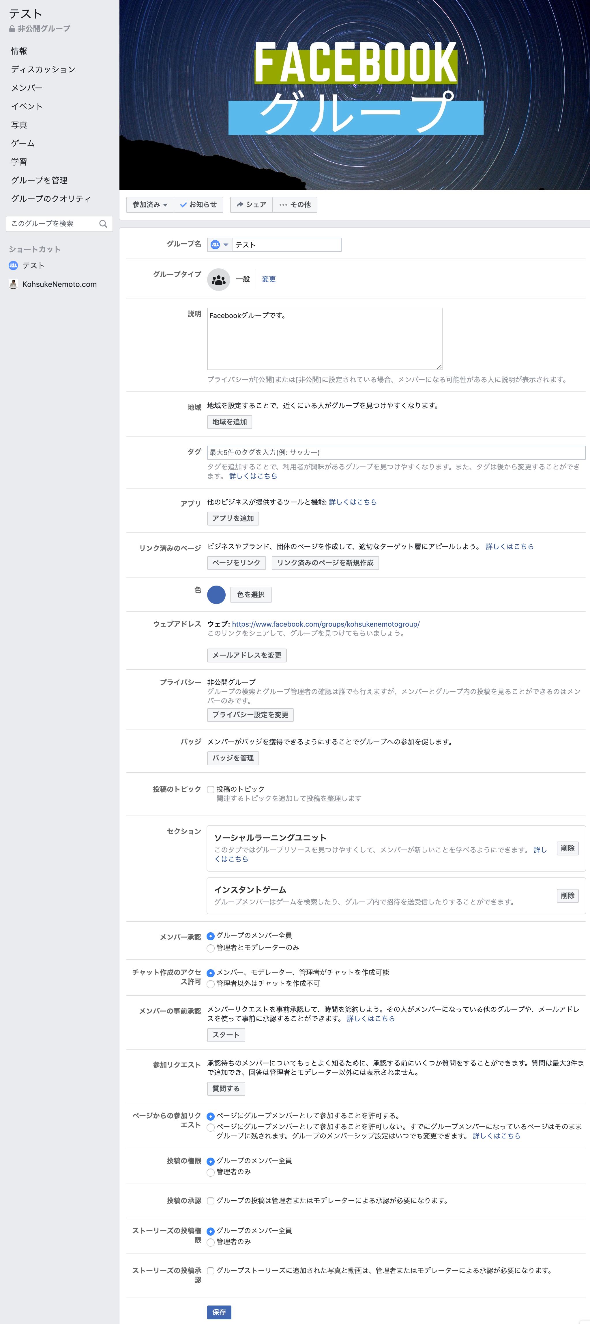 Facebookグループの設定を編集する