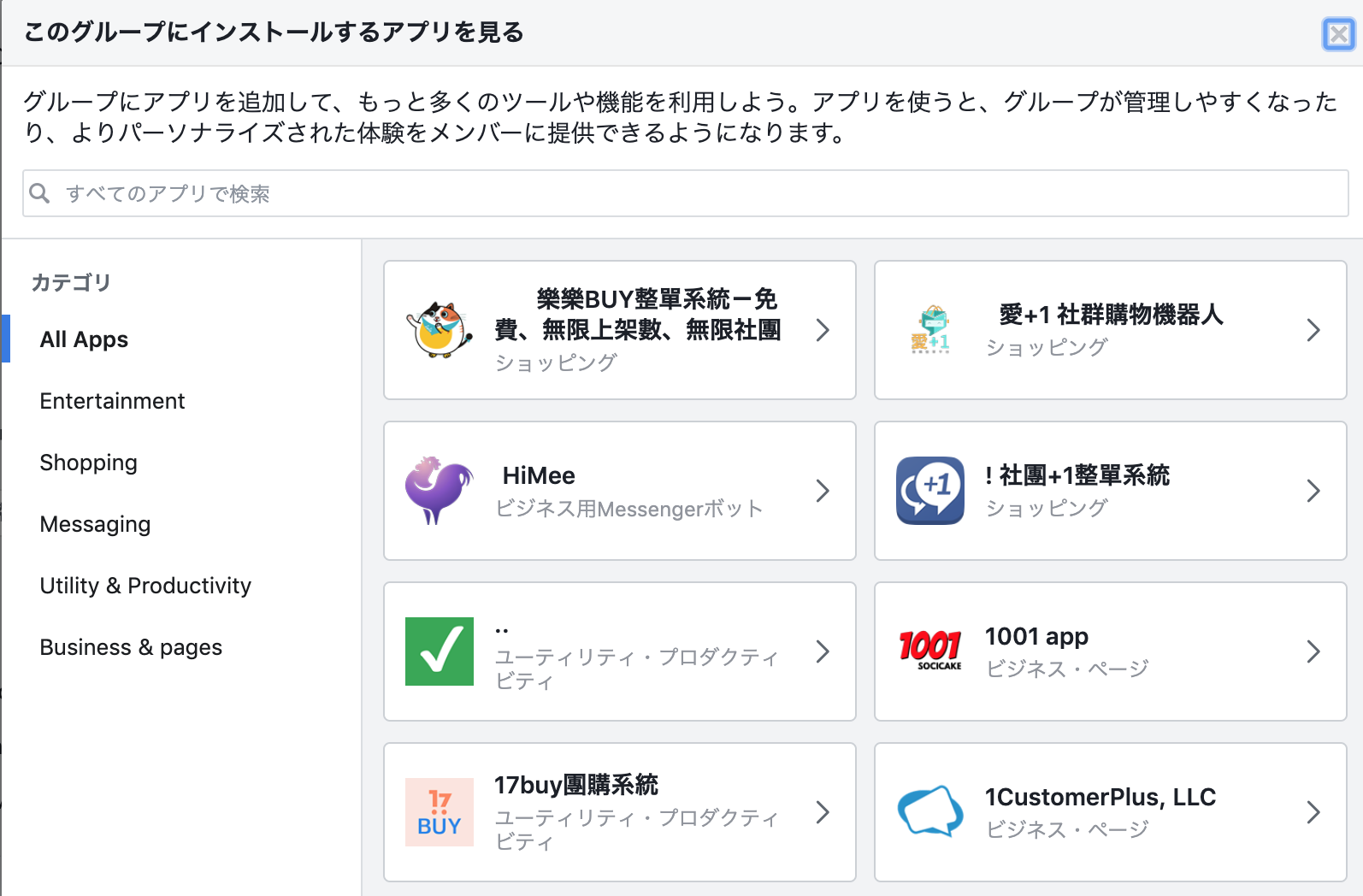 Facebookグループ アプリ
