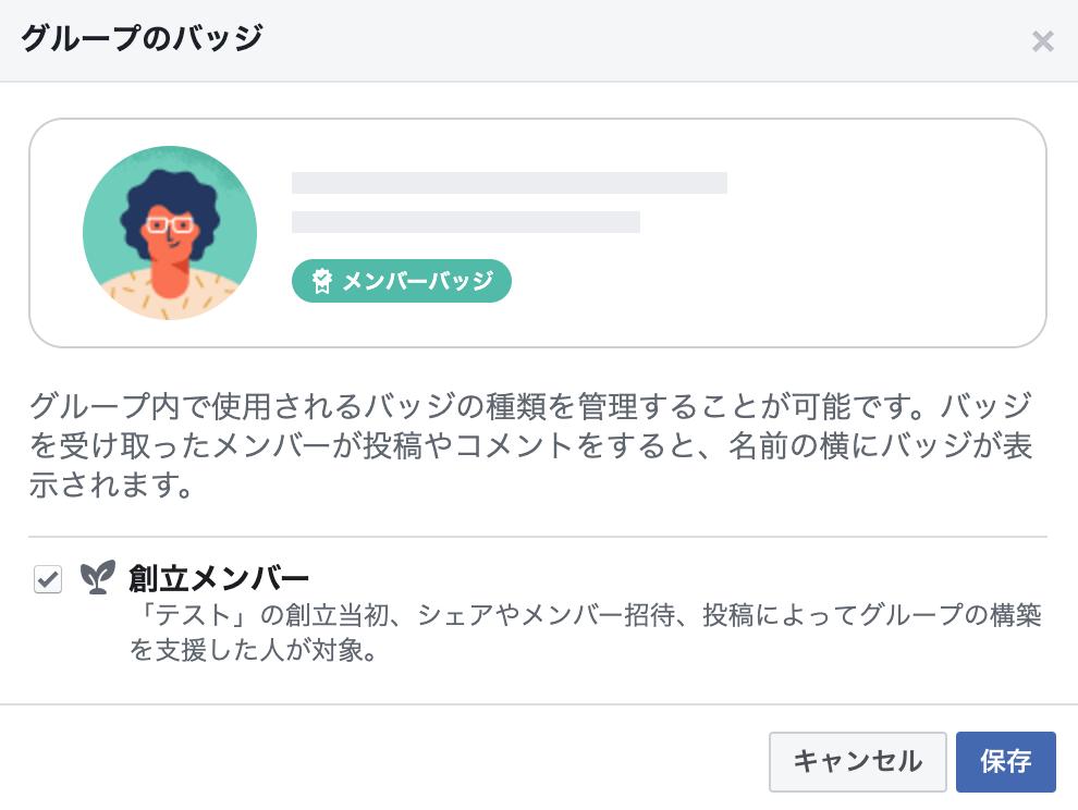 Facebookグループ グループのバッジ
