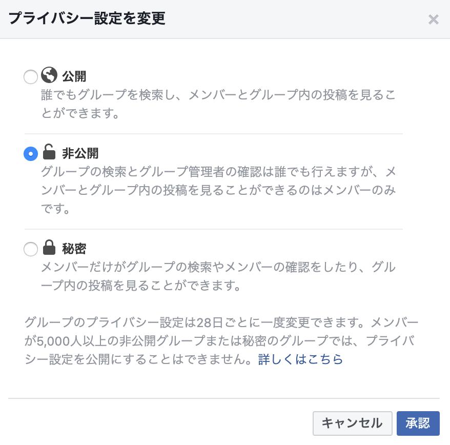 Facebookグループ プライバシー設定を変更