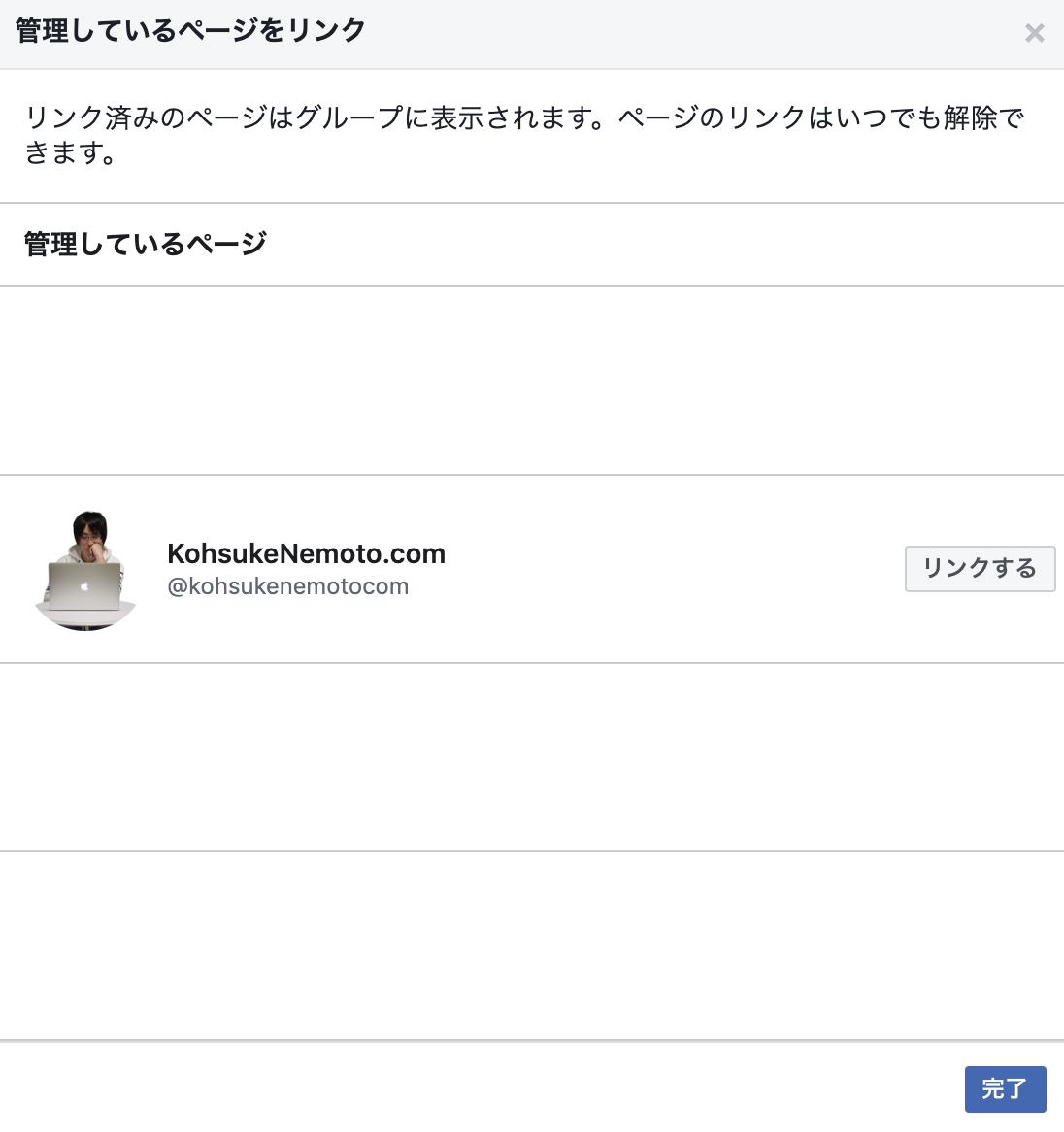 Facebookグループ 管理しているページをリンク