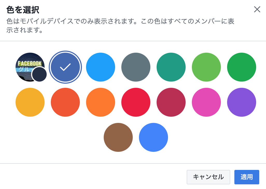 Facebookグループ 色を選択
