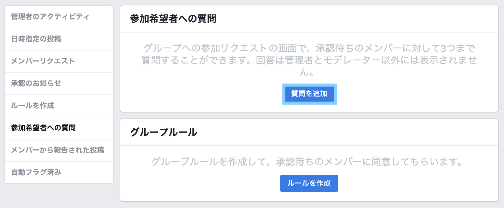 Facebookグループ 質問