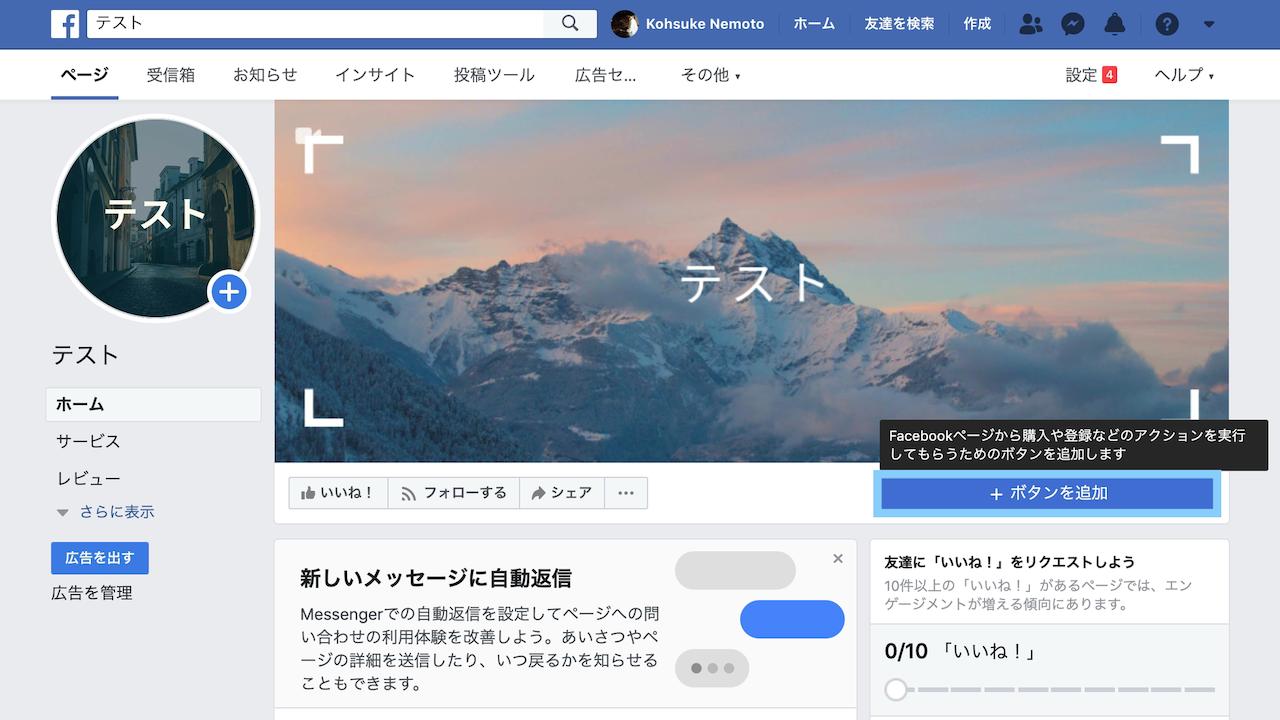 FacebookページにCTAを追加する