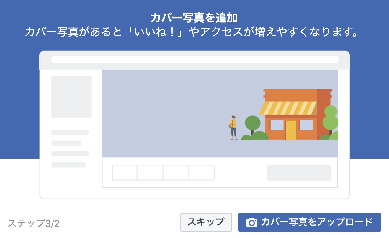 Facebookページのカバー写真を追加
