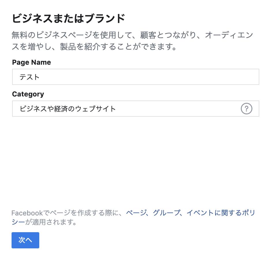 Facebookページの名前とカテゴリーを入力する