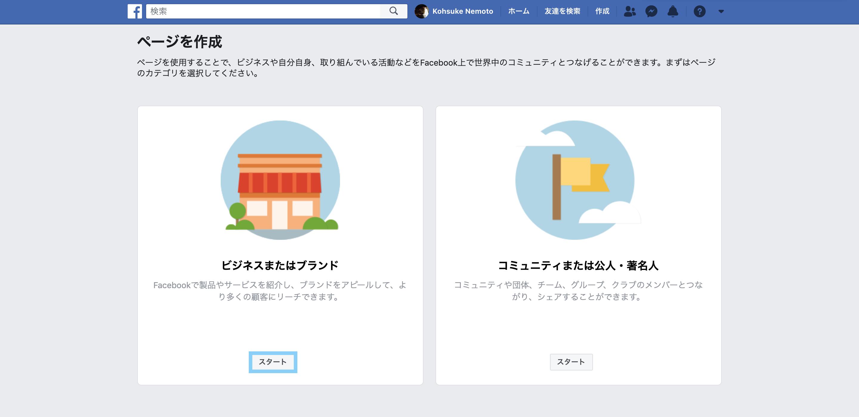 Facebookページ 「ビジネスまたはブランド」から「スタート」