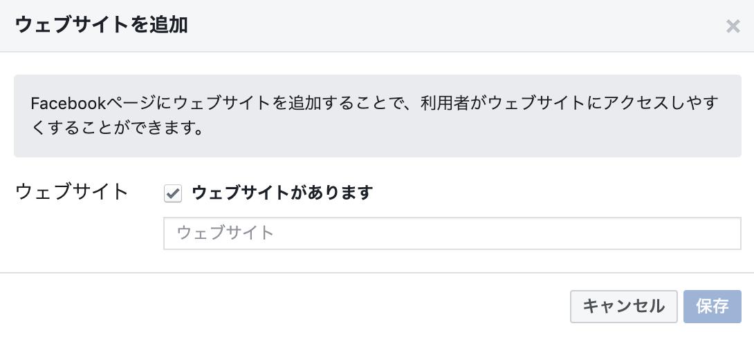 Facebookページ ウェブサイトを連携