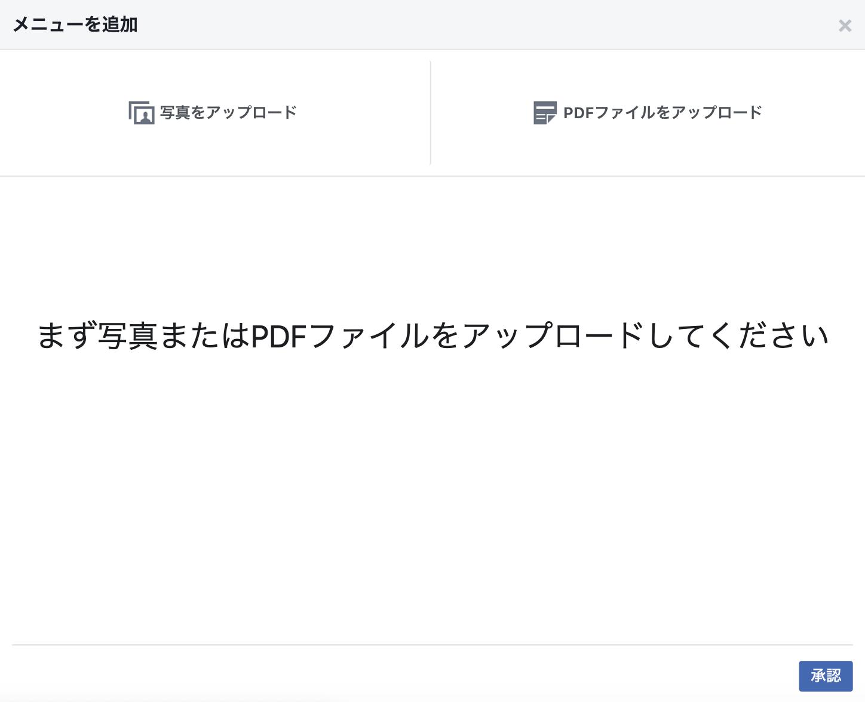 Facebookページ メニューの追加