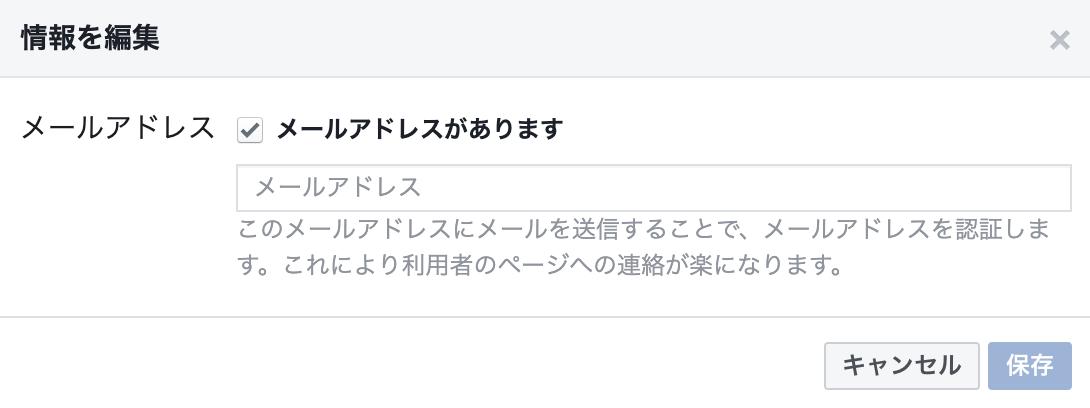 Facebookページ メールアドレス