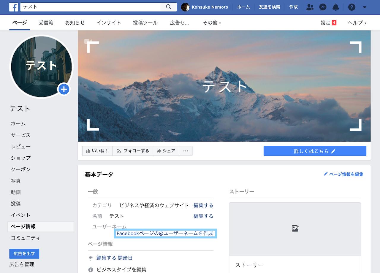 Facebookページ ユーザーネームの設定