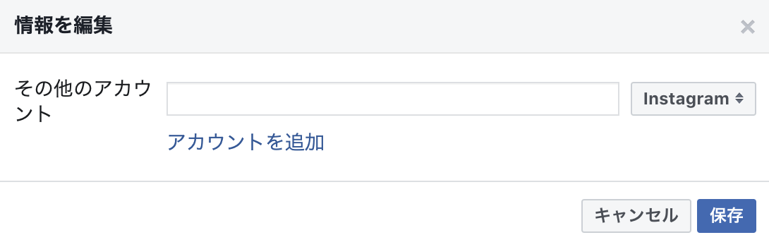 Facebookページ 他のSNSと連携