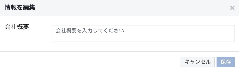 Facebookページ 会社概要