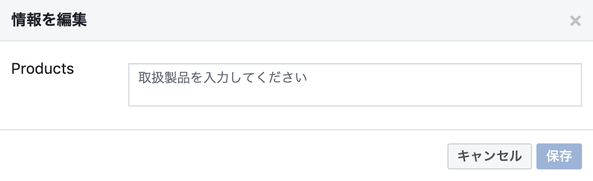 Facebookページ 商品