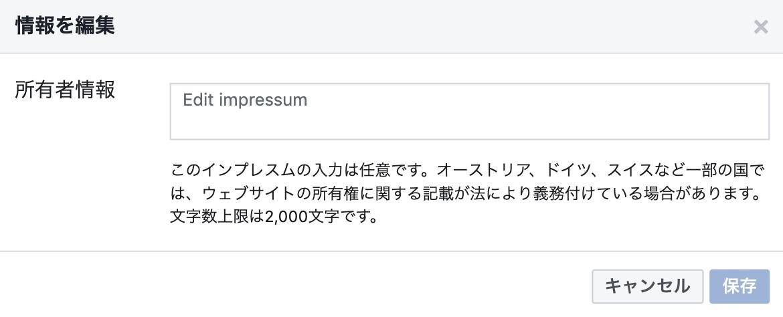 Facebookページ 所有者情報