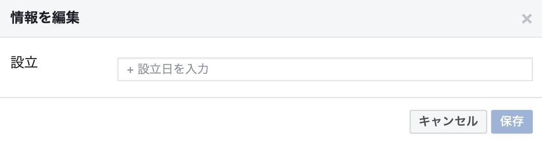 Facebookページ 設立日