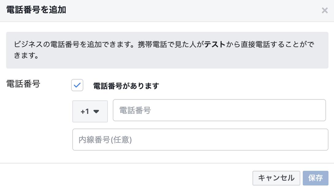 Facebookページ 電話番号