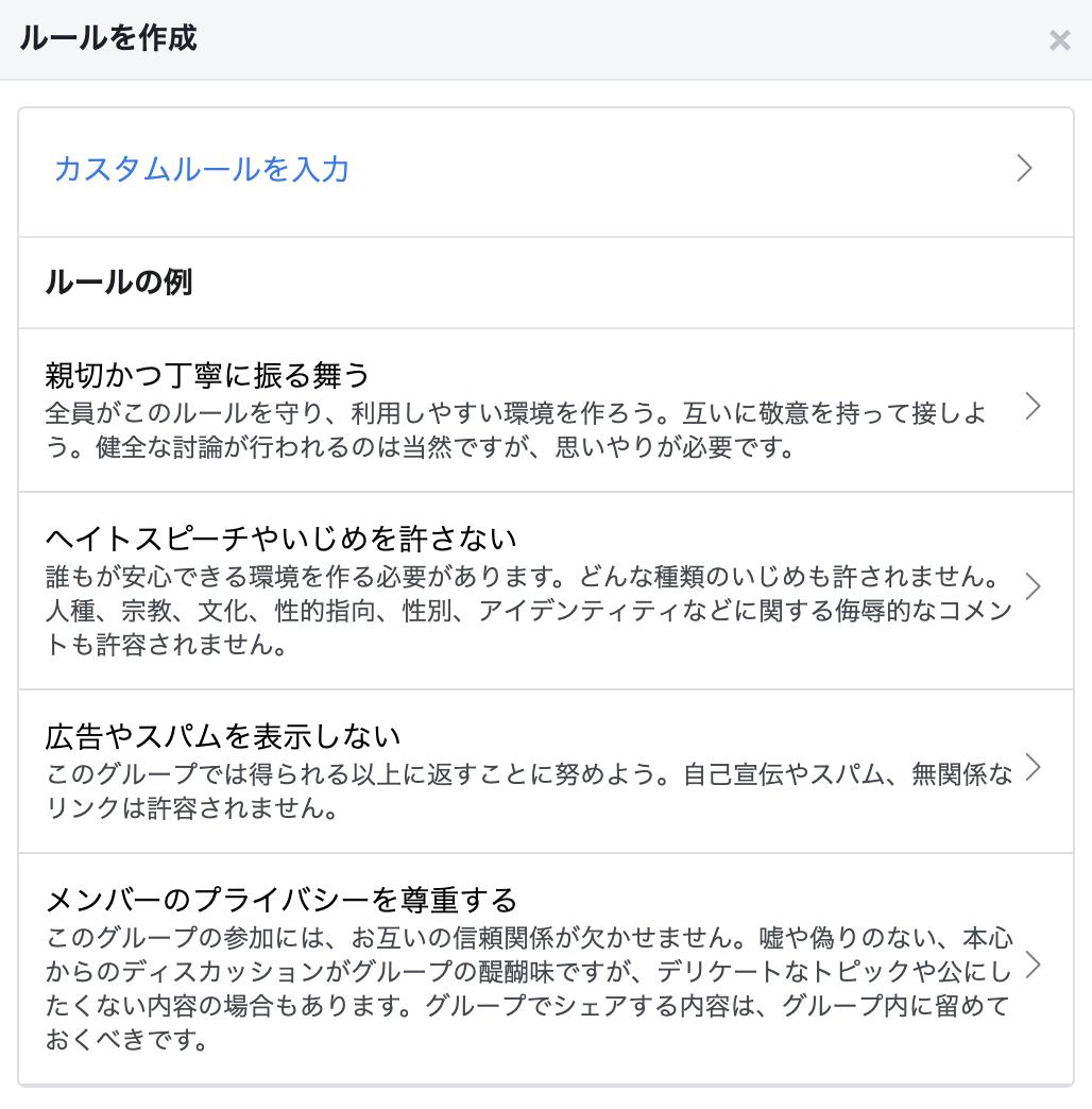 Facebook ルールを作成
