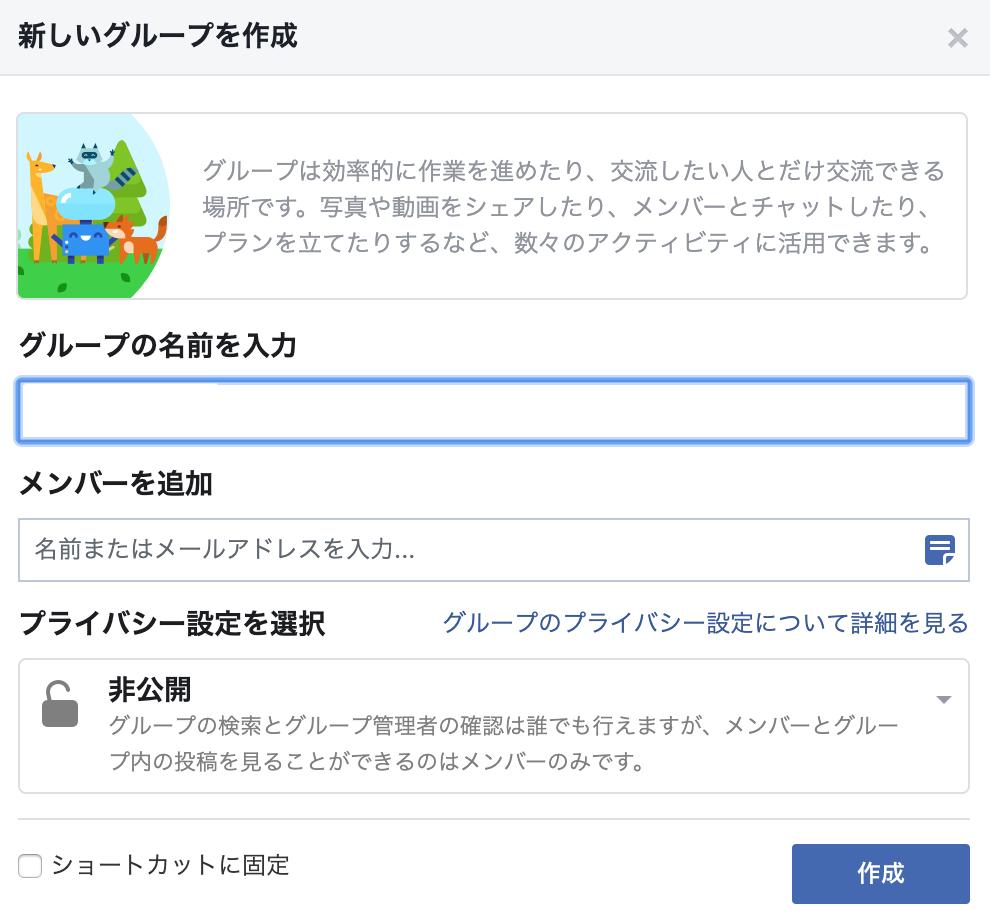 Facebook 新しいグループを作成