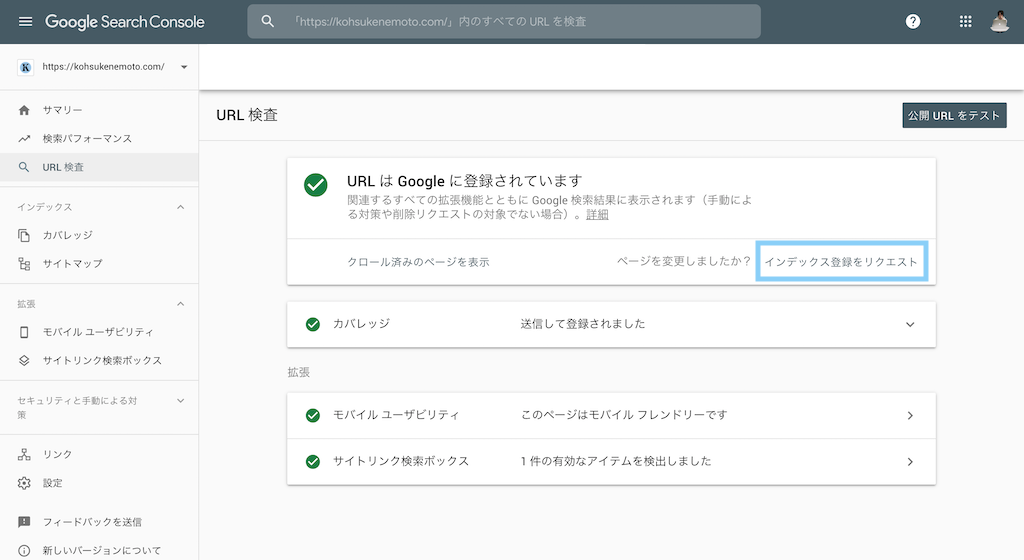 Fetch as googleで登録