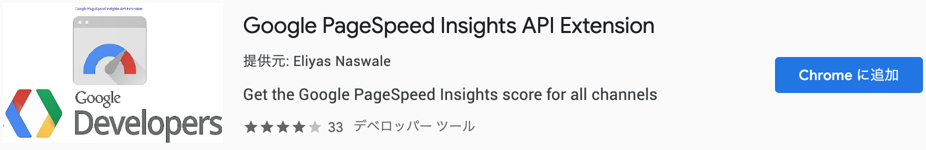 Google PageSpeed Insights API