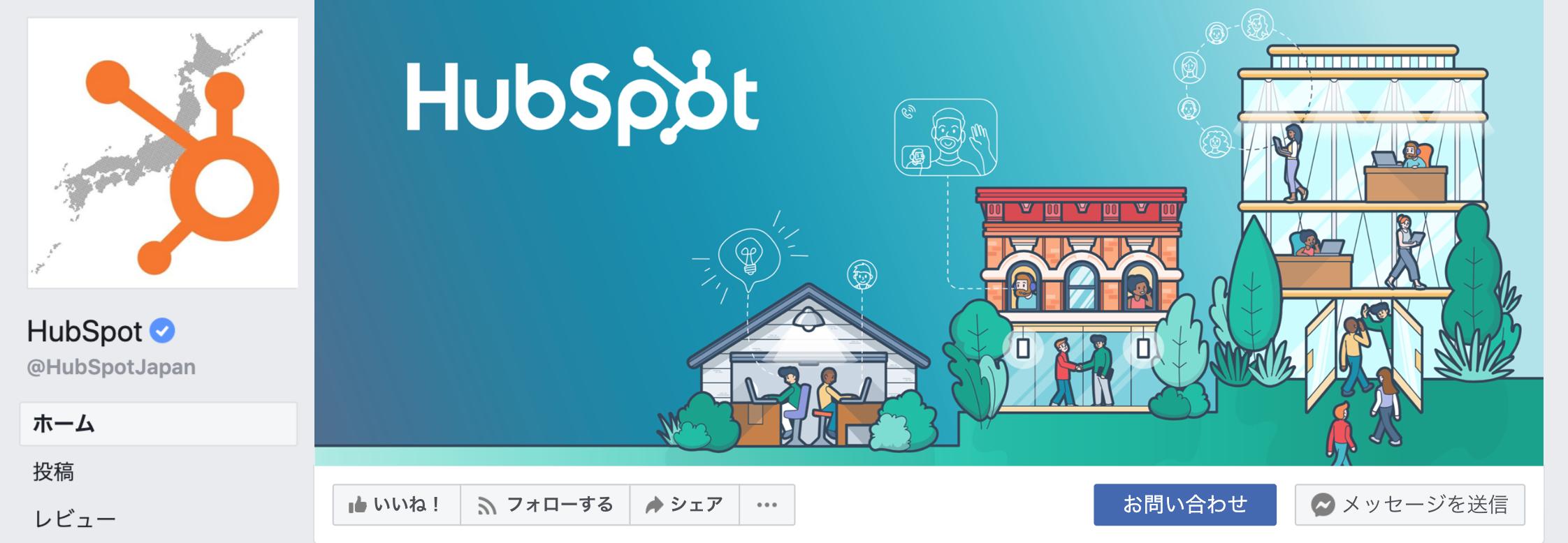 HubSpot Facebookページ