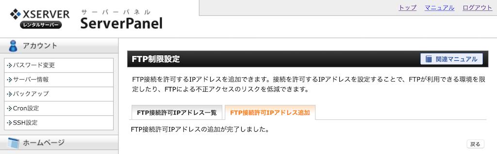 IPアドレスの許可が完了
